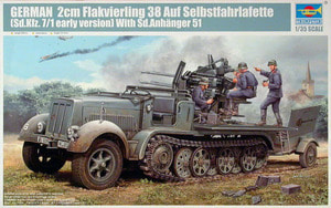 01523 1/35 German SdKfz.7/1 Early Ver. w/2cm Flakvierling 38 Auf