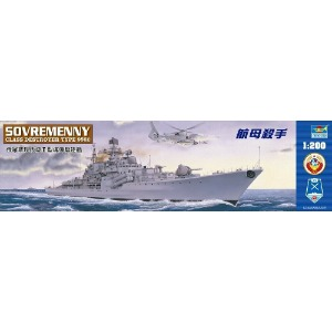 03613 1/200 Chinese Navy Sovremenny Class 956E Destroyer 'Warsguo'